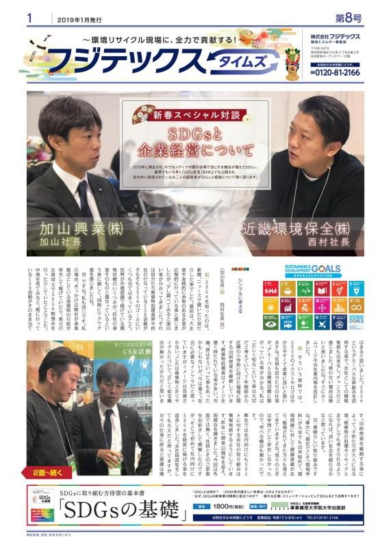 SDGs CSR 対談掲載