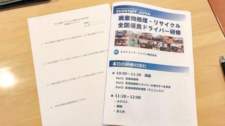 産業廃棄物処理業 CSR活動 ESJ優良ドライバー研修