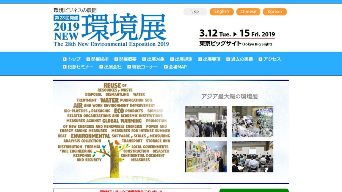 2019NEW環境展(N-EXPO 2019) 愛知県 加山興業 産業廃棄物処理業