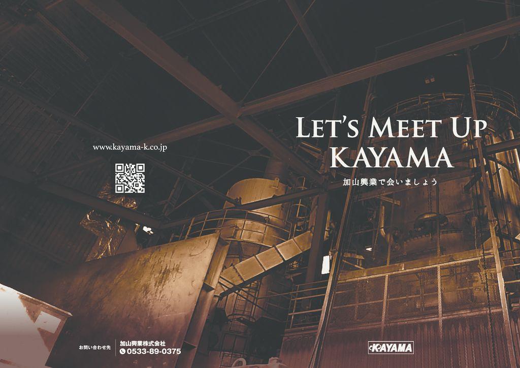 kayama-recruit-2019のサムネイル