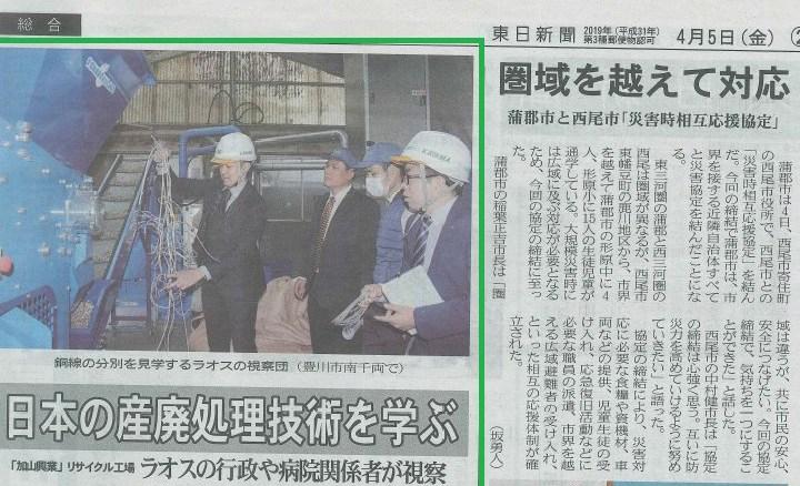 愛知県 産業廃棄物処理 ラオス視察 東愛知新聞 東日新聞