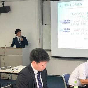 第49回 ESJ研修会 福井県