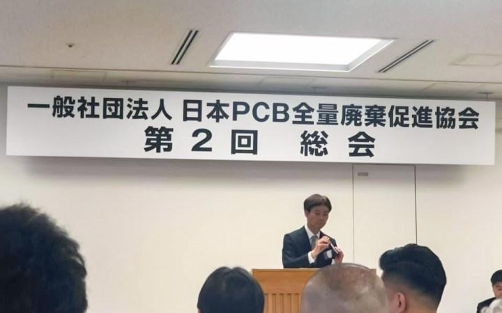 日本PCB全量廃棄促進協会 PCB調査