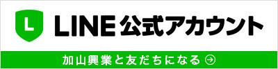 LINE公式アカウント 友達追加 加山興業株式会社