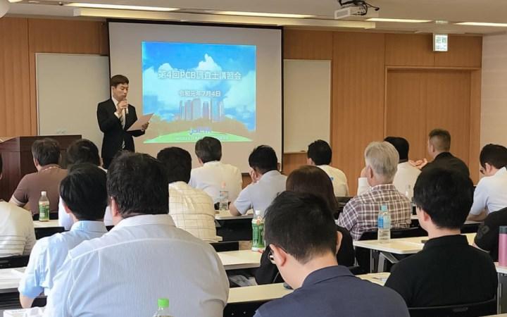 日本PCB全量廃棄促進協会 PCB調査士講習会