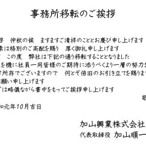 愛知県 豊川市 産業廃棄物処理 環境ソリューション 加山興業