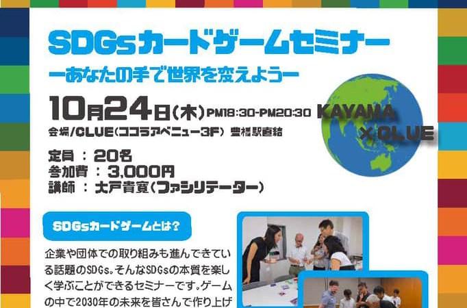 SDGsガードゲームセミナー 愛知県