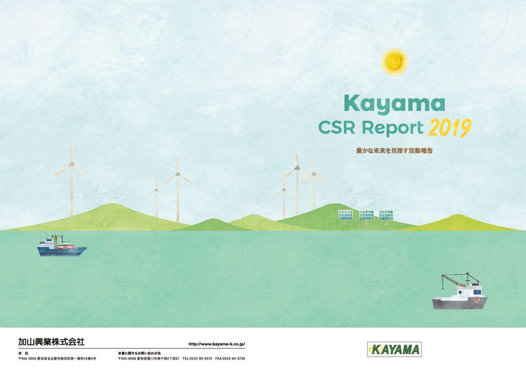 加山興業株式会社 CSR報告書 2019