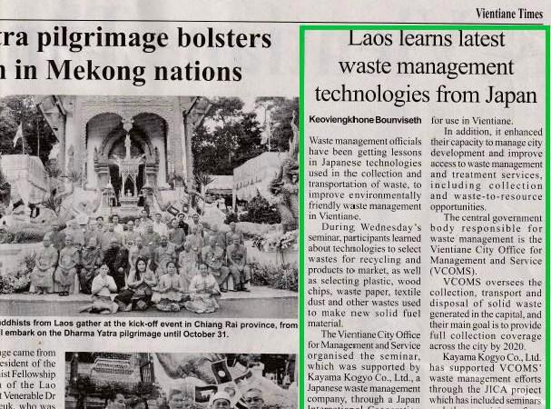 廃棄物適正管理セミナー Vientiane times ラオス国ビエンチャン都