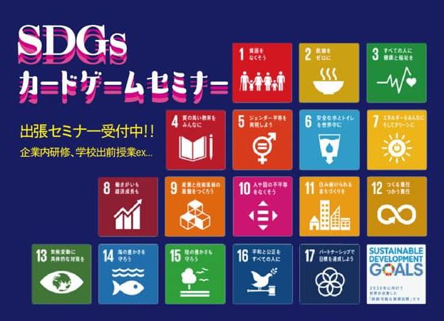 SDGsカードゲーム 出張 セミナー 受付中