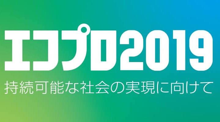 エコプロ2019 東京ビッグサイト