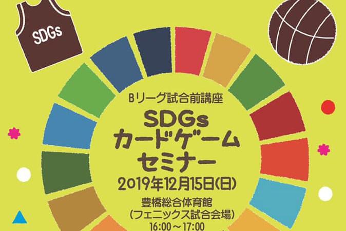 SDGsカードゲームセミナー 愛知県 豊橋市