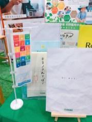 エコプロ2019 愛知県 名古屋市
