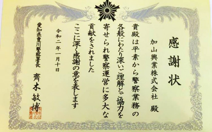 豊川警察 感謝状 SDGs 住み続けられるまちづくり