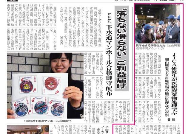 JICA研修生が医療廃棄物処理学ぶ JICA研修生が医療廃棄物処理学ぶ 東日新聞