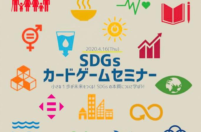 SDGsカードゲームセミナー ファシリテーター 愛知