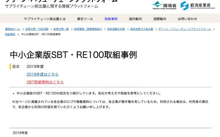 環境省 中小企業版SBT・RE100取組事例