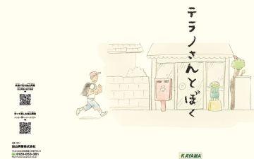 kayama-kids_190702のサムネイル