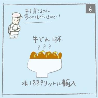 comic_200604-06