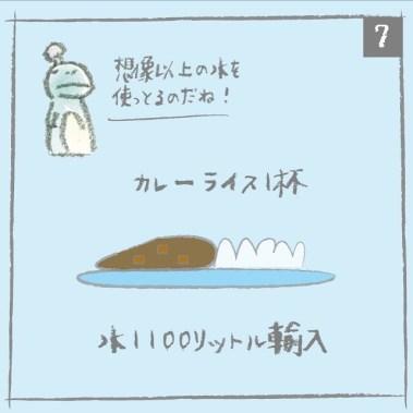 comic_200604-07