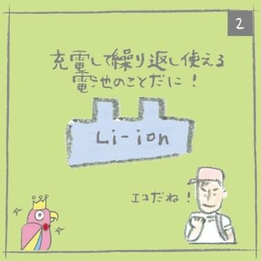 テラノさんとぼく-リチウムイオン電池