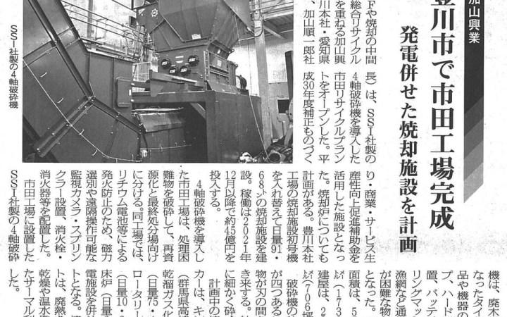 豊川市で市田工場完成 発電併せた焼却施設を計画