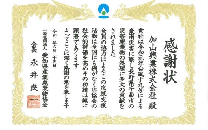 長野県豪雨災害ボランティア感謝状 優良事業所表彰
