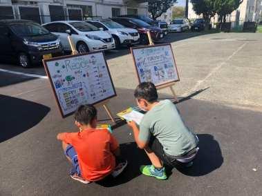 愛知県 豊川市 金屋小学校 環境授業