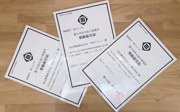 豊川市防災協力事業所登録証