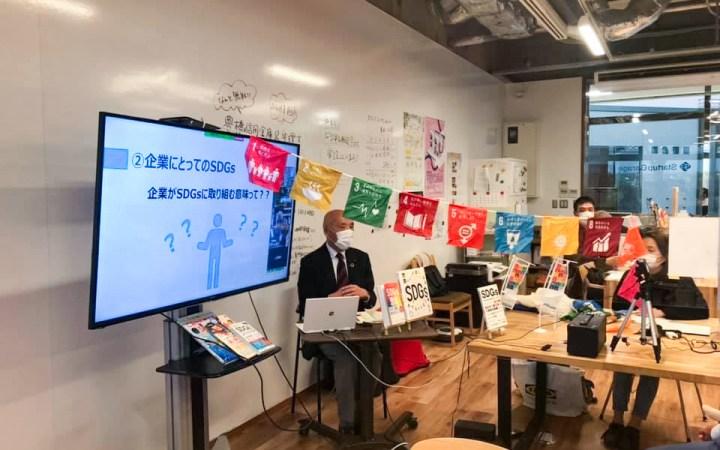 オンライン SDGs講座 SDGsを企業に活かす 豊橋市