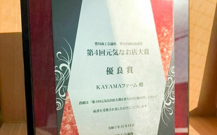 豊川商工会議所 第4回元気なお店大賞優良賞