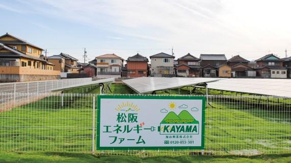 太陽光発電 松阪エネルギーファーム