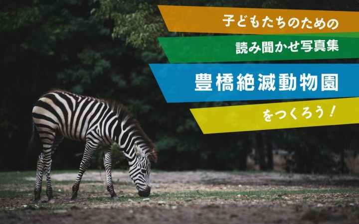 愛知県 豊橋市 豊橋絶滅動物園