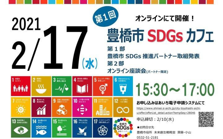 豊橋市 SDGs カフェ 愛知県