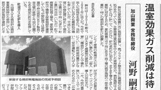 乾留ガス化炉 バイナリー発電 環境新聞