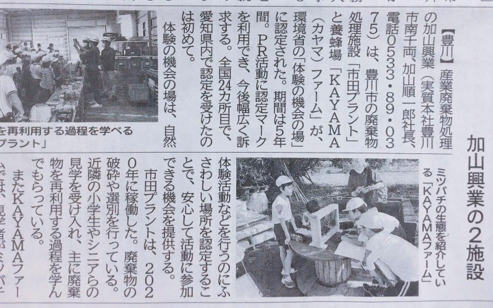 体験の機会の場 愛知県 中部経済新聞