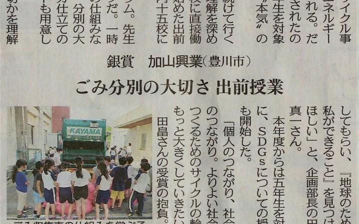 2021 愛知環境賞 ゴミ分別の大切さ 出前授業 中日新聞