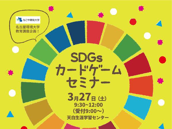 SDGsカードゲームセミナー なごや環境大学講座