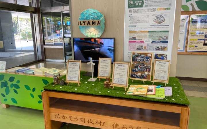 愛知環境賞展示ブース 愛知県庁西庁舎 名古屋