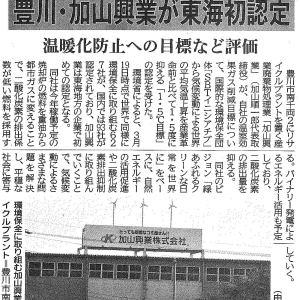 東愛知新聞 中間処理業社 二酸化炭素排出抑制 SBTイニシアチブ「1・5℃目標」