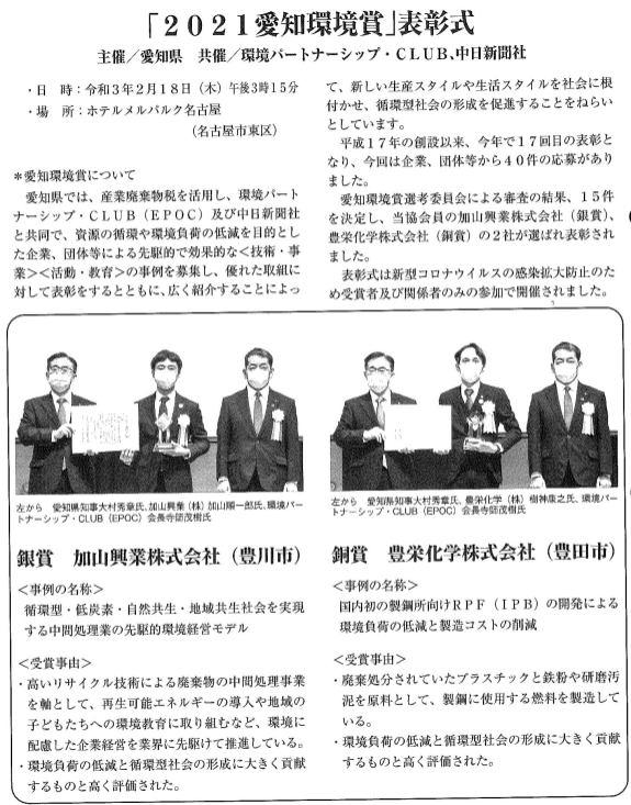 循環あいち4月号 愛知環境賞受賞 フレッシュ社員レポート