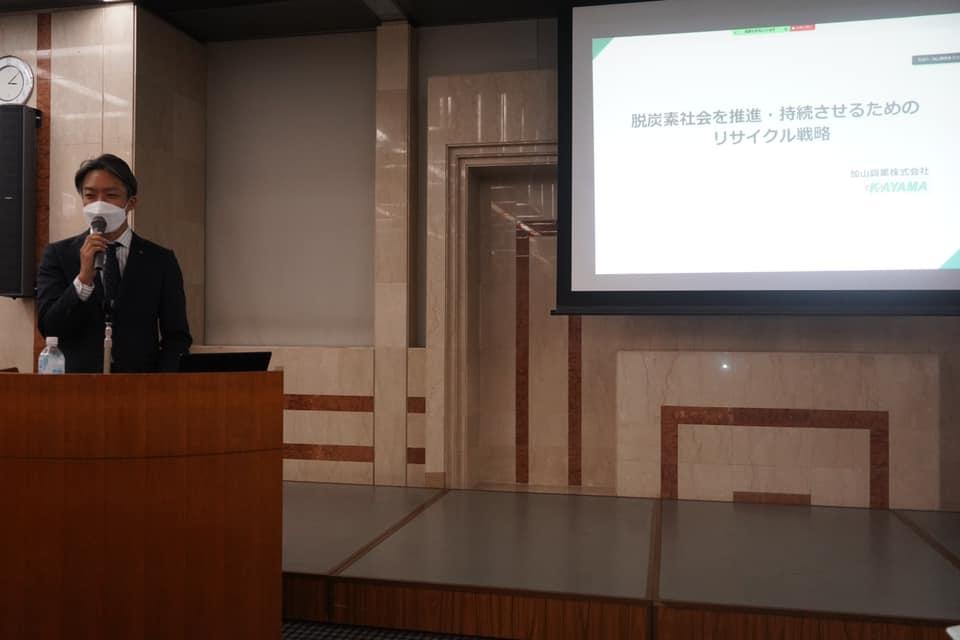 愛知県産業資源循環協会 東三河支部 定例会 脱炭素社会を推進・持続させるためのリサイクル戦略