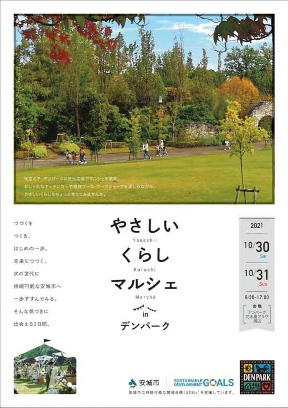 愛知県 安城市 やさしいくらしマルシェinデンパーク