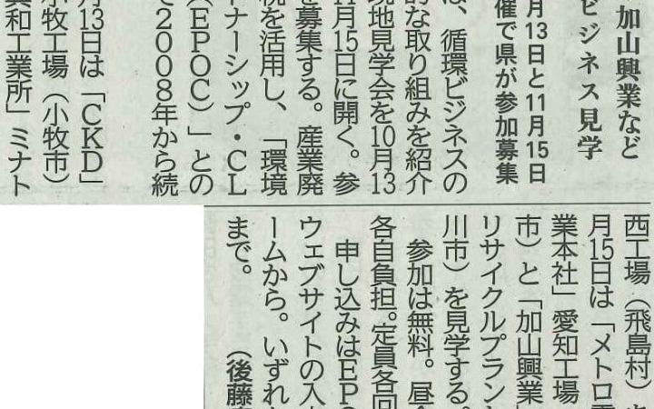 愛知県循環ビジネス 現地見学会 東愛知新聞