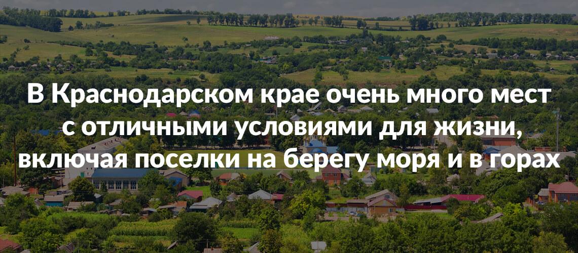 Penduduk desa Wilayah Krasnodar untuk PMZ pada tahun 2021