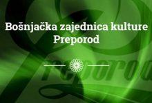 Photo of BZK Preporod: Bošnjaci Sandžaka ujedinite se, za naredne izbore formirajte široku bošnjačku koaliciju