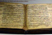 Photo of Kur'an star 800 godina privlači posjetitelje