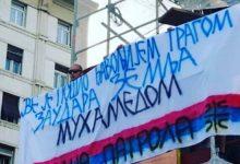 """Photo of Islamofobična poruka """"Narodne patrole"""""""