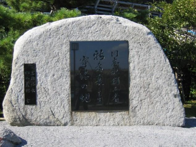 新島襄寄港記念碑2