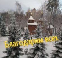 Торжество православия - 2018